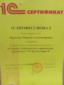 MorozovaProfBuh